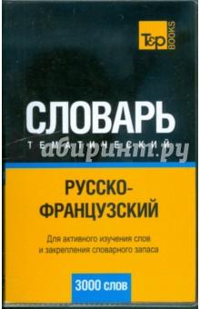 Русско-франц. тематический словарь 3000 слов