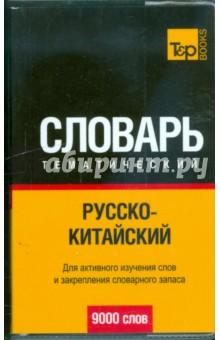 Русско-китайский тематический словарь 9000 слов