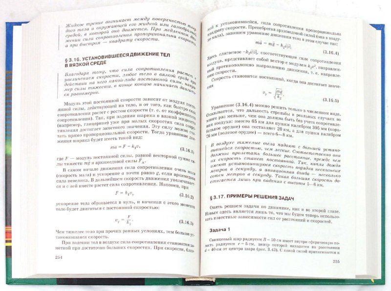 Физику 10 класс механика