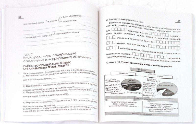 [ габриелян химия 10 класс 2002].