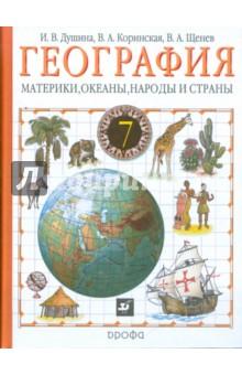 Гдз по Биологии 8 Класс Учебник Беляев Маш Колесов Беляев