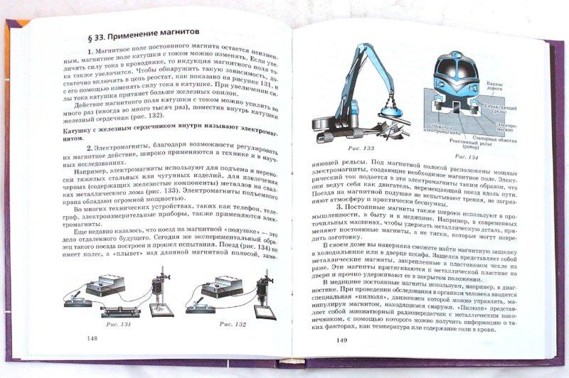 Иллюстрация 1 из 50 для Физика. 9 класс: Учебник для общеобразовательных учреждений - Пурышева, Важеевская, Чаругин | Лабиринт - книги. Источник: Лабиринт