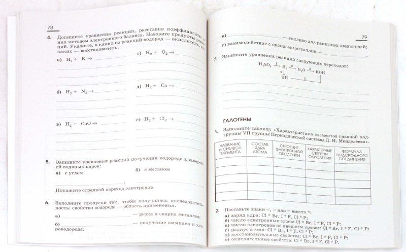 химия 11 класс горячева бурмистрова проверочные работы гдз