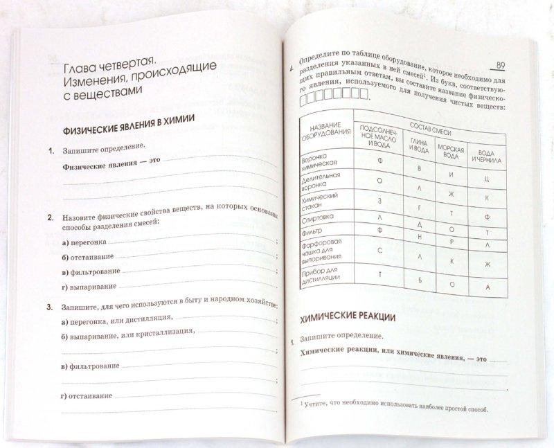 Гдз Контрольные и Проверочные Работы Габриелян 11