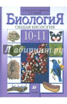 Биология общая биология 10 11 классы