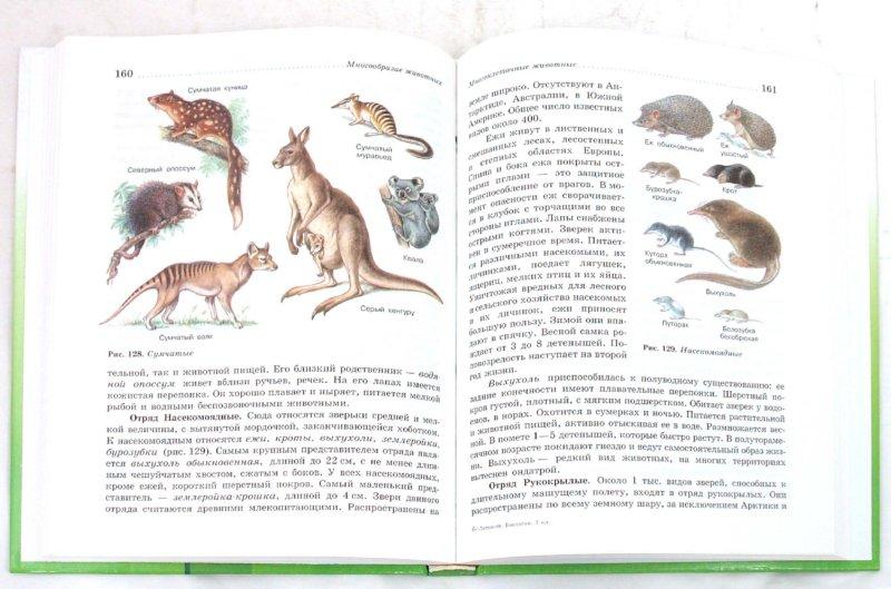 Из 50 для книги биология животные 7