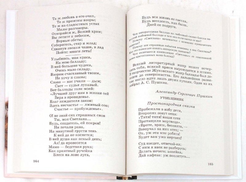 Курдюмова 2013 6 класс гдз