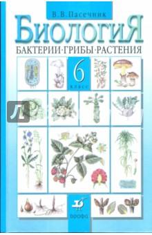 Биология 7 класс растения