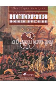 Учебник По Всемирной Истории 5 Класс