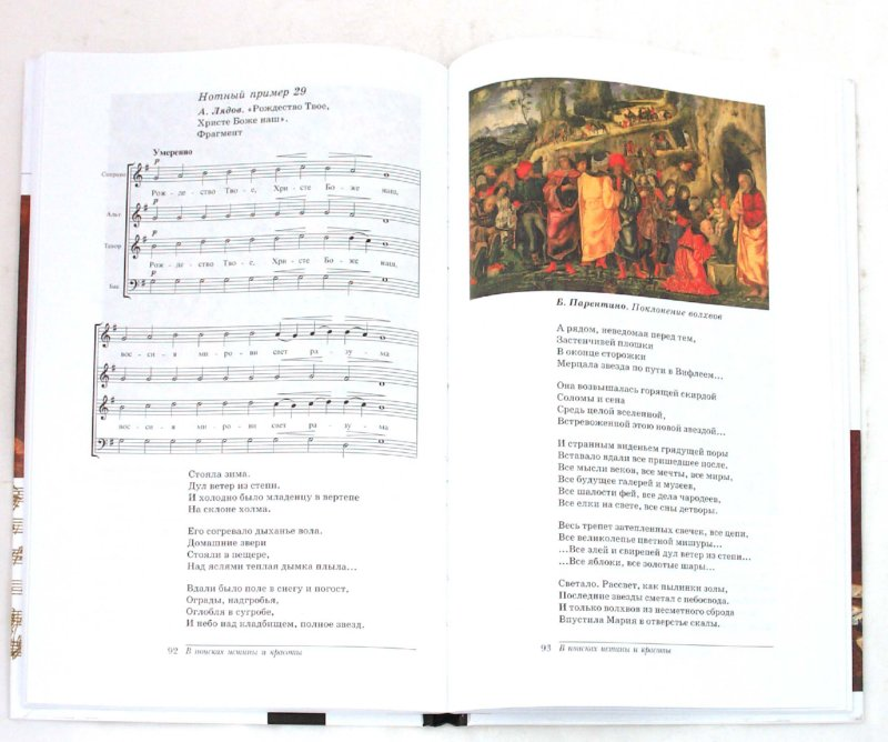 Иллюстрация 1 из 8 для Музыка. 8 класс: учебник для общеобразовательных учреждений - Науменко, Алеев   Лабиринт - книги. Источник: Лабиринт