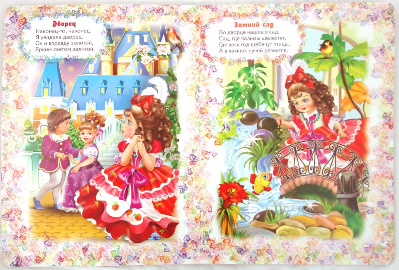 Иллюстрация 1 из 18 для Настоящая красавица - Владимир Степанов | Лабиринт - книги. Источник: Лабиринт