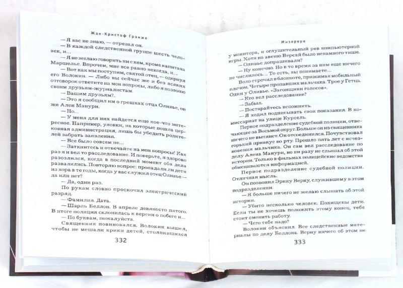 Иллюстрация 1 из 4 для Мизерере - Жан-Кристоф Гранже | Лабиринт - книги. Источник: Лабиринт