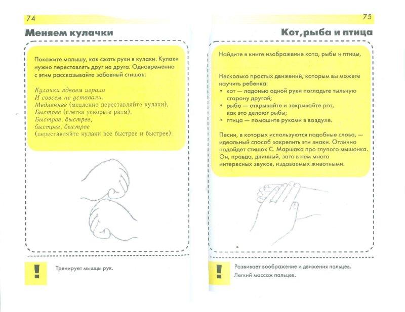 Иллюстрация 1 из 23 для Развивающие пальчиковые игры   Лабиринт - книги. Источник: Лабиринт