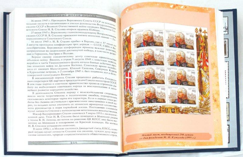 Иллюстрация 1 из 6 для Почтовые марки России - Юрий Маресев   Лабиринт - книги. Источник: Лабиринт
