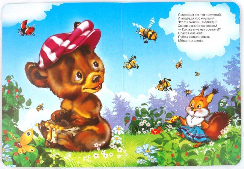 Иллюстрация 1 из 10 для Потешки для самых маленьких - Виктор Хесин | Лабиринт - книги. Источник: Лабиринт