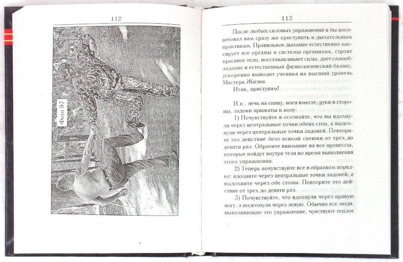 Иллюстрация 1 из 3 для Армейский рукопашный  бой - Юрий Зайцев   Лабиринт - книги. Источник: Лабиринт