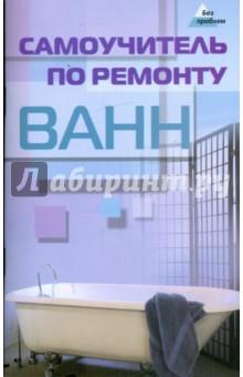 Самоучитель по ремонту ванн: практические советы профессионала