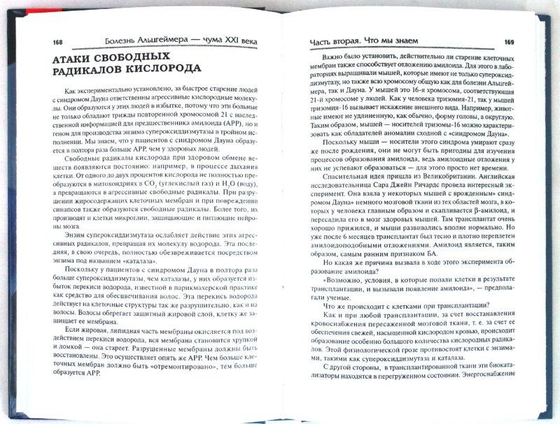 Иллюстрация 1 из 9 для Болезнь Альцгеймера - чума XXI века - Аркадий Эйзлер | Лабиринт - книги. Источник: Лабиринт