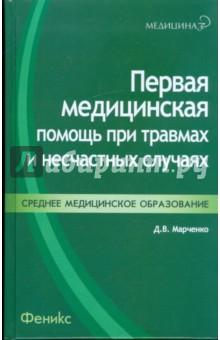 Марченко Дмитрий Владимирович Первая медицинская помощь при травмах и несчастных случаях