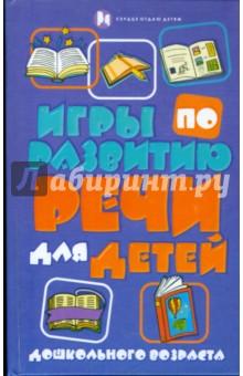 Бахарева Кристина Сергеевна Игры по развитию речи для детей дошкольного возраста