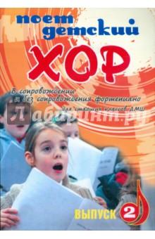 Поет детский хор: выпуск 2: в сопровождении фортепиано и без сопровождения: для старших классов ДМШ
