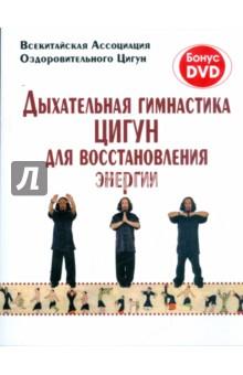 Дыхательная гимнастика цигун для восстановления энергии (+DVD)