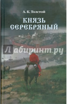 Толстой Алексей Константинович Князь Серебряный. Повесть времен Иоанна Грозного