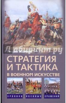 Жомини Генрих Стратегия и тактика в военном искусстве