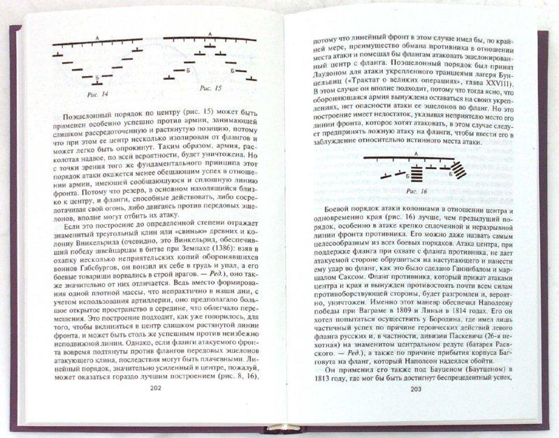Иллюстрация 1 из 16 для Стратегия и тактика в военном искусстве - Генрих Жомини | Лабиринт - книги. Источник: Лабиринт