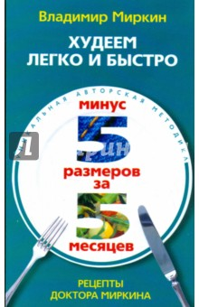 Миркин Владимир Иванович Худеем легко и быстро. Минус 5 размеров за 5 месяцев