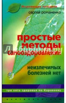 Романенко Сергей Владимирович Простые методы самооздоровления. Неизлечимых болезней нет