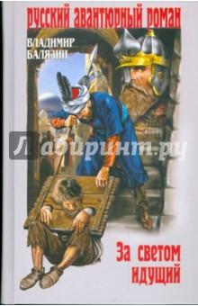 Балязин Владимир Николаевич За светом идущий