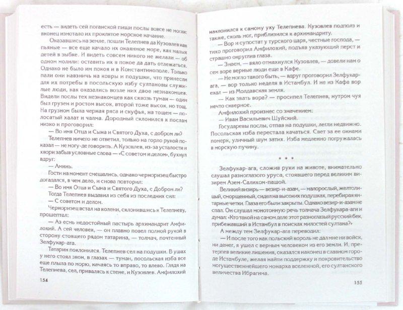 Иллюстрация 1 из 6 для За светом идущий - Владимир Балязин | Лабиринт - книги. Источник: Лабиринт