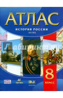 История России. XIX век. 8 класс. Атлас. ФГОС