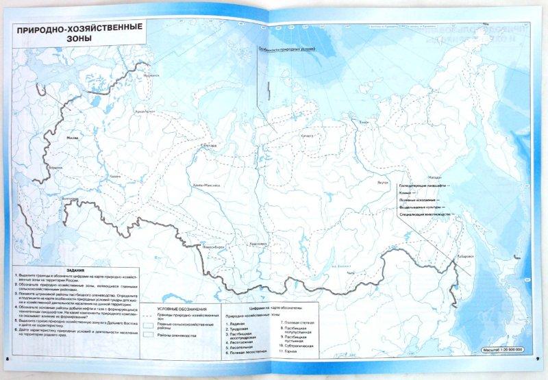 Гдз на контурные карты по географии за класс