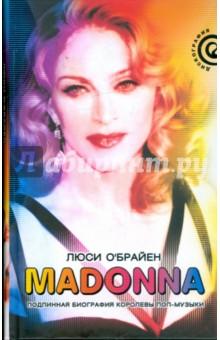 Madonna. Подлинная биография королевы поп-музыкиМузыка<br>Часто спрашивают: какова же истинная Мадонна? Существует расхожий стереотип, представляющий Мадонну алчной женщиной-вамп, в то время как для большинства женщин она является символом феминизма. Ее песни внятны и просты, хотя сама она личность сложная и изменчивая. Она впитала влияния тысячи различных культур, собрав их в единое целое, и стала самой продаваемой певицей за всю историю музыки. <br>Все ее альбомы - это этапы большого путешествия. Переживая драмы и потери, она использовала музыку как способ противостоять боли, искала в ней новые источники радости. Ее стиль противоречив, тщеславие безгранично, и при этом она постоянно превращает свою жизнь в завораживающее произведение искусства. Мелодическая дерзость ее песен в сочетании с эксцентричной яркой красотой, невероятной энергией и зрелищным шоу сделала поп-звезду Мадонну едва ли не религиозным идолом нашего времени.<br>Беспристрастное исследование британского музыкального журналиста Люси О Брайен - самая полная биография королевы поп-сцены.<br>
