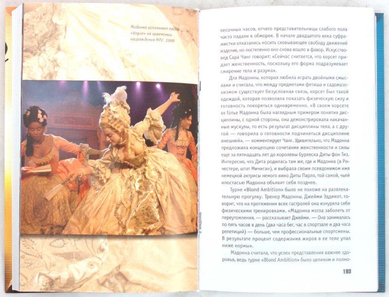 Иллюстрация 1 из 8 для Madonna. Подлинная биография королевы поп-музыки - Люси О`Брайен | Лабиринт - книги. Источник: Лабиринт