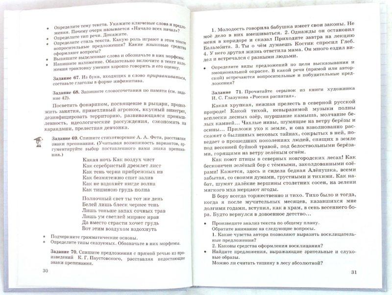Скачать задачник по русскому языку 6-7 класс бабайцева бесплатно и без регистрации