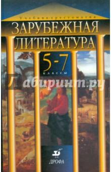 Зарубежная литература. 5 - 7 классы: учебник-хрестоматия
