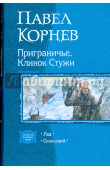 Приграничье. Клинок стужи (дилогия), Корнев Павел Николаевич