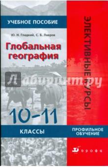 Глобальная география. 10-11 класс: Учебное пособие