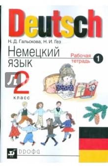Немецкий язык. 2 класс: Рабочая тетрадь №1 для четырехлетней начальной школы