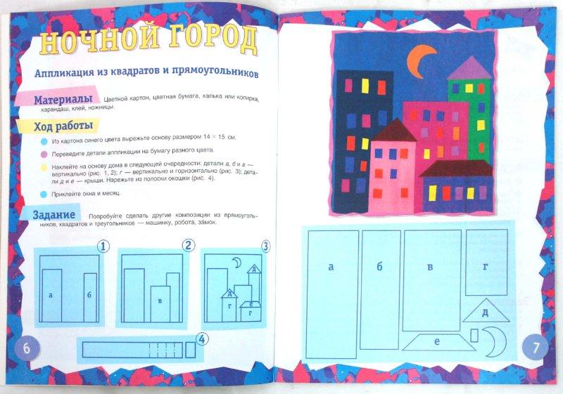 Иллюстрация 1 из 31 для Необычная аппликация: рабочая тетрадь для занятий с детьми дошкольного возраста - Екатерина Румянцева | Лабиринт - книги. Источник: Лабиринт