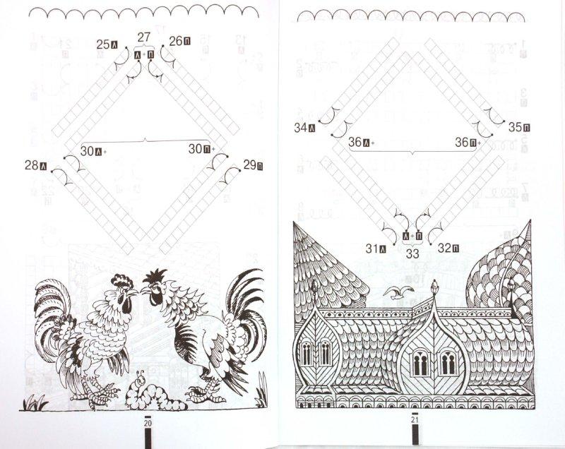 Иллюстрация 1 из 6 для Рисуем обеими руками. От линии к линии: Рабочая тетрадь - Мария Ткачева | Лабиринт - книги. Источник: Лабиринт