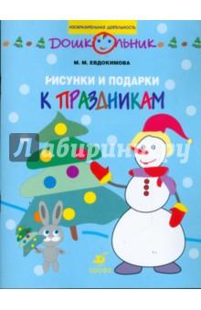 Рисунки и подарки к праздникам: рабочая тетрадь для занятий с детьми старшего дошк. возраста