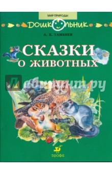 Сказки о животных: книга для чтения детям