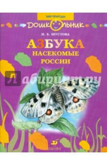 Азбука. Насекомые России: книга для чтения детям