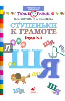 Ступеньки к грамоте: рабочая тетрадь № 5 (от Ш до Я) для обучения детей старшего дошкольн. возраста