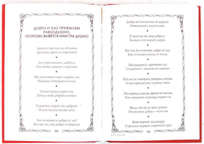 Иллюстрация 1 из 5 для Приколы сионских мудрецов. Афоризмы, с которыми не скучно - Григорий Гаш | Лабиринт - книги. Источник: Лабиринт