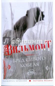 Вильмонт Екатерина Николаевна Бред сивого кобеля
